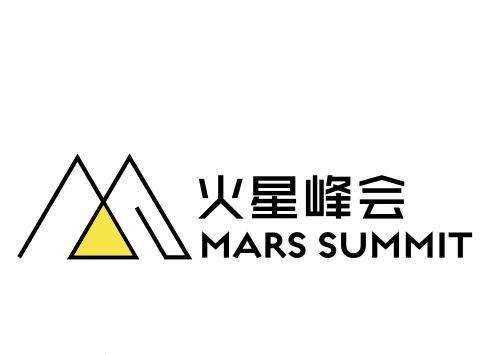 火星峰会 Mars Summit