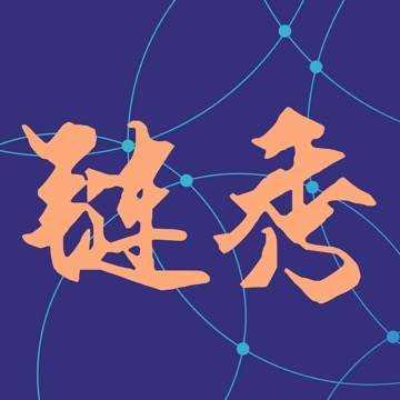 亚洲区块链基金会&禾链heChain.com