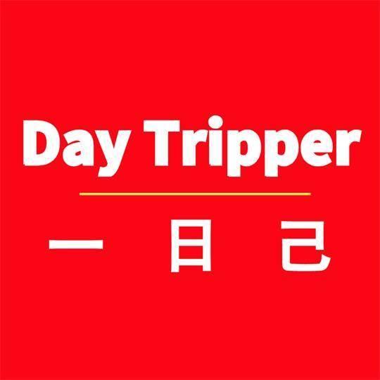 Day Tripper一日己