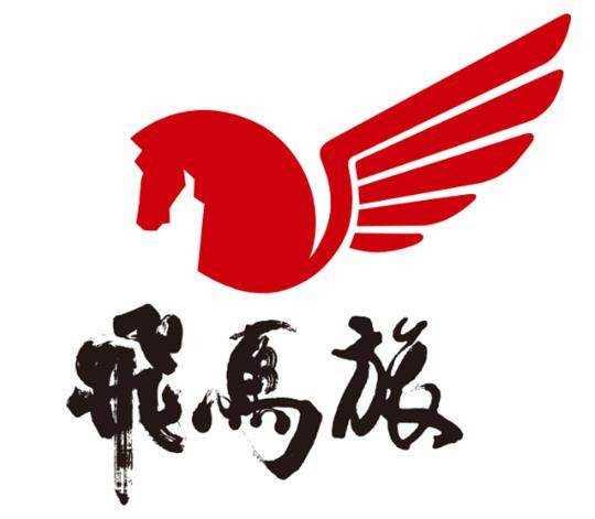 深圳飞马旅