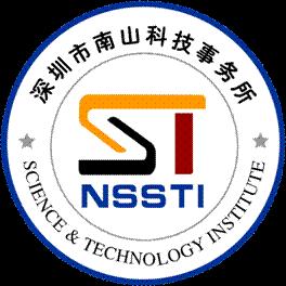 深圳市南山科技事务所