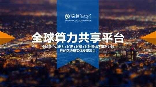 极算ECP杭州运营中心