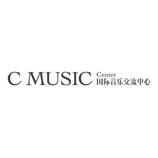 C Music Center 国际音乐交流中心