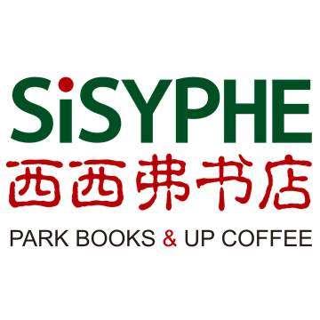 西西弗书店