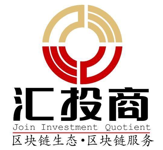 汇投商区块链科技(广州)有限公司