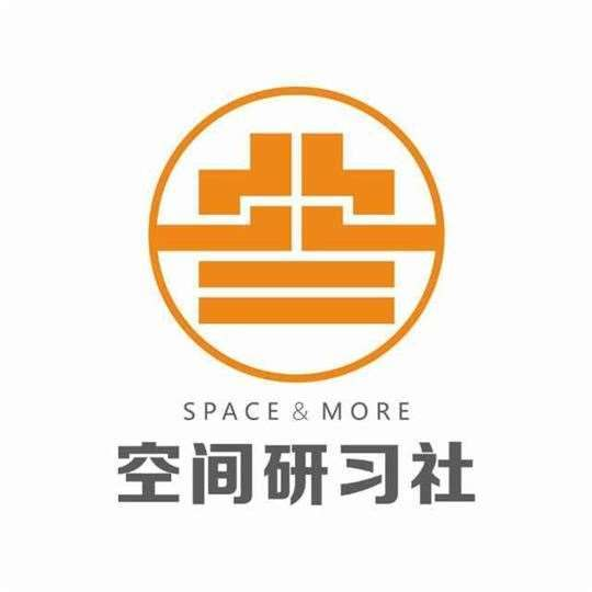 空间研习社