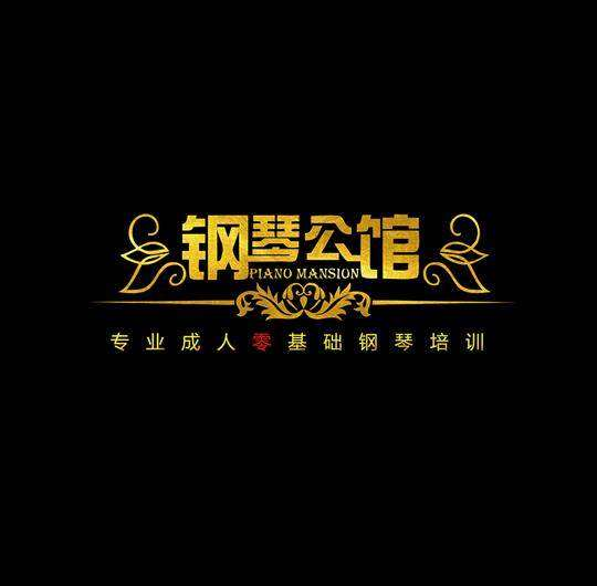 杭州钢琴公馆·专业成人钢琴培训