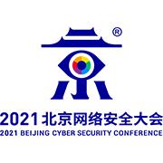 北京网络安全大会