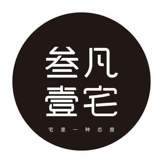 叁凡壹宅(深圳)设计传媒有限公司