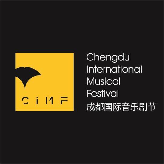 成都国际音乐剧节