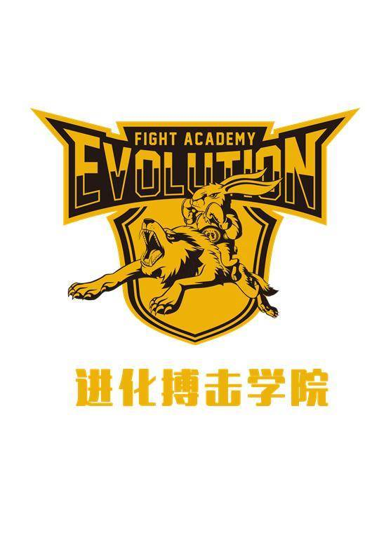 EFA进化搏击学院