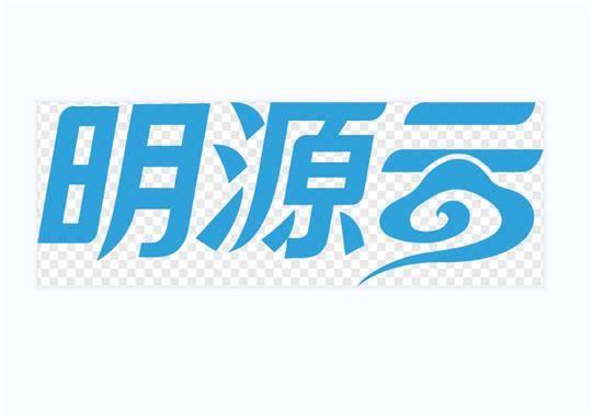 深圳市明源云科技有限公司广州分公司
