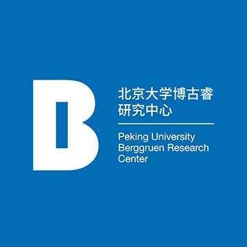 博古睿研究院中国中心