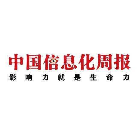 中国信息化周报