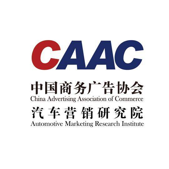 CAAC汽车营销研究院