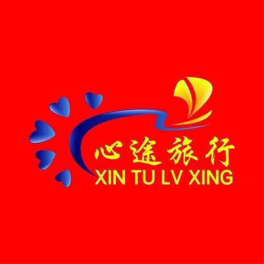 北京心途旅游文化发展有限公司