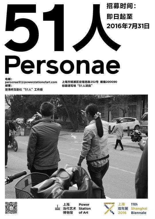 第十一届上海双年展51人项目