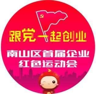 深圳铁人三项体育文化有限公司