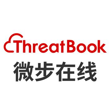 北京微步在线科技有限公司