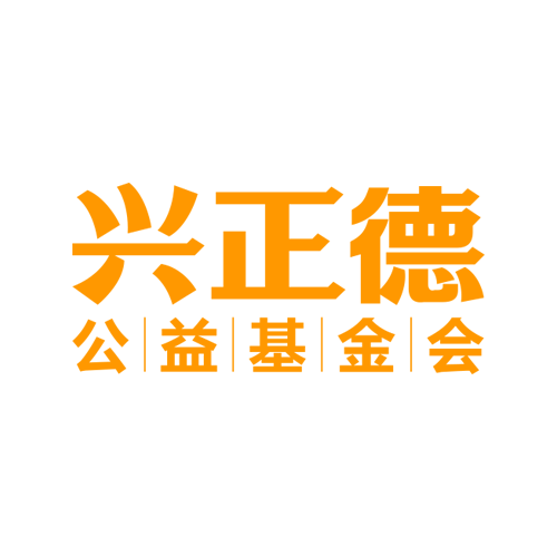 深圳市兴正德公益基金会