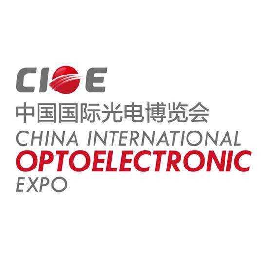 中国国际光电博览会(中国光博会)