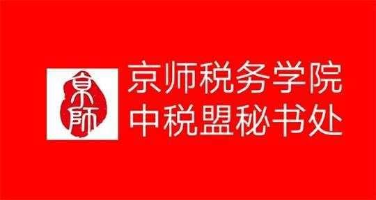 中税盟、京师税务学院、渤海税校、中税京师税务师事务所