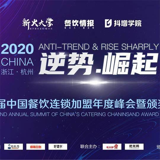 中国餐饮连锁加盟年度峰会组委会