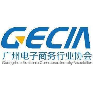 广州电子商务行业协会