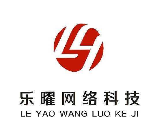 广州乐曜网络科技有限公司