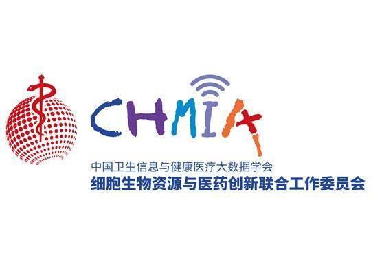中国卫生信息与健康医疗大数据学会细胞生物资源与医药创新联合会