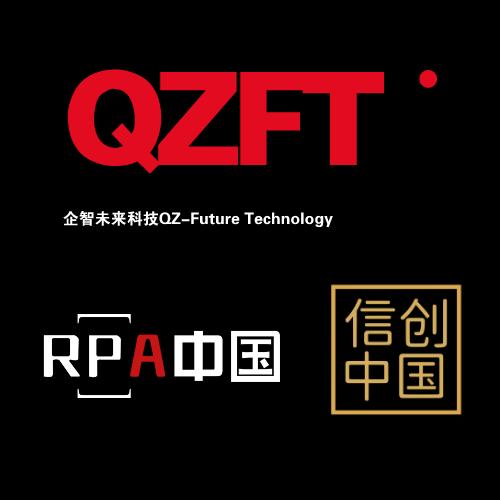 RPA中国 | 信创中国