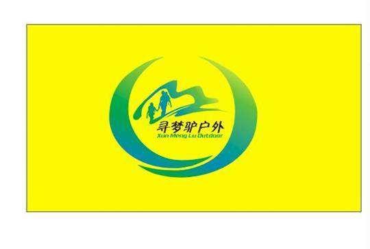 广州寻梦驴户外
