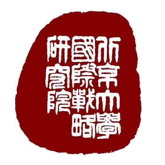 北京大学国际战略研究院
