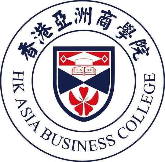 香港亚洲商学院深圳教学中心