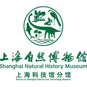 上海自然博物馆(上海科技馆分馆)