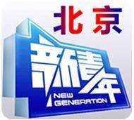 北京新青年