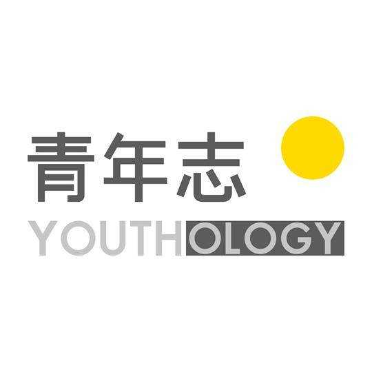 青年志Youthology