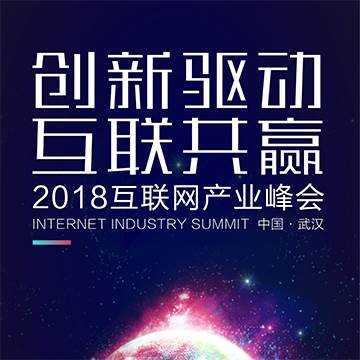 武汉互联网产业峰会组委会