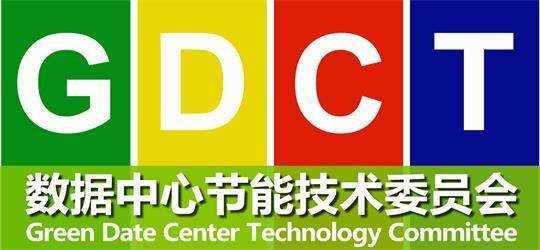 中国电子节能技术协会数据中心节能技术委员会