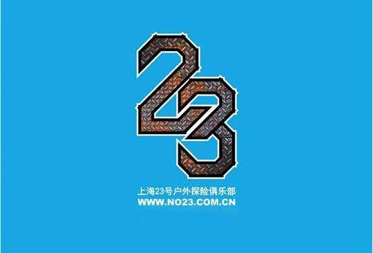 上海23号户外运动俱乐部
