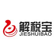 北京解税宝科技有限公司