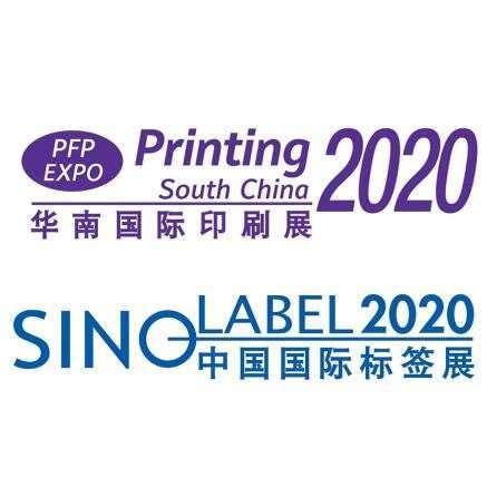 2020华南国际印刷标签展