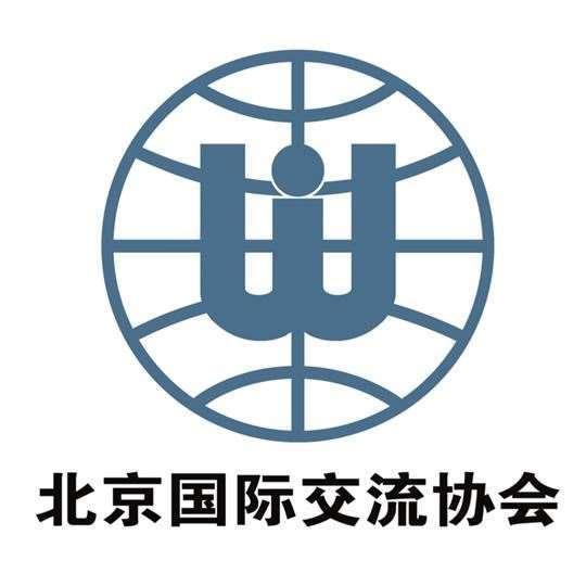 北京国际交流协会