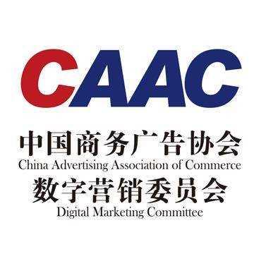 中国商务广告协会数字营销委员会