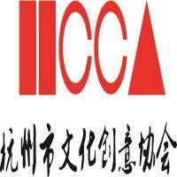 杭州市文化创意协会