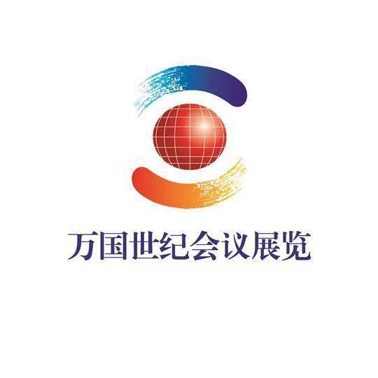 珠海万国世纪会议展览有限公司