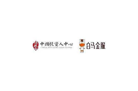 中国投资人中心&白马金服