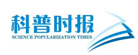 科普时报社、中国科普网、科米直播科普全媒体平台