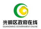 深圳光明区人民政府