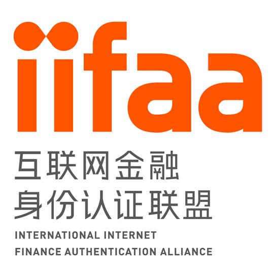 IIFAA互联网金融身份认证联盟